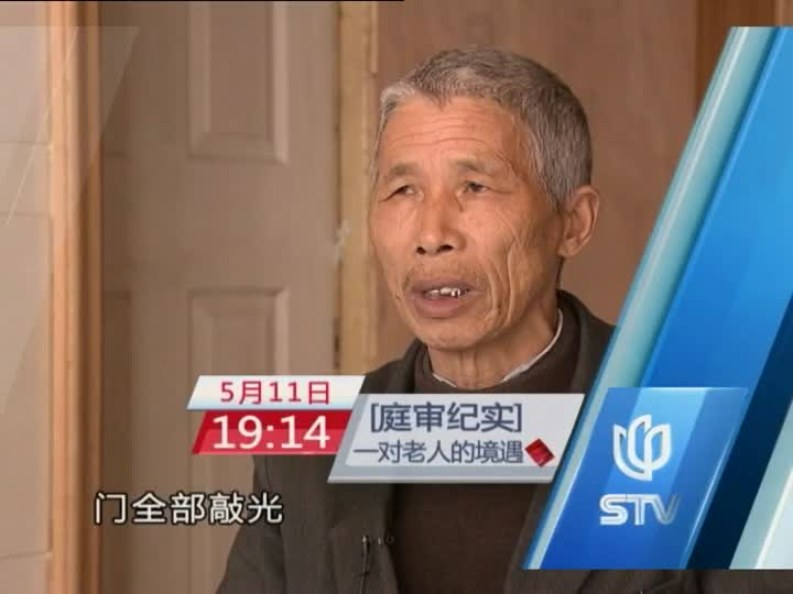 庭审纪实20130511预告片:一对老人的境遇