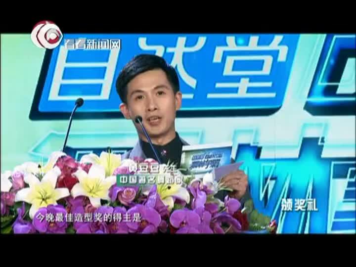 舞林争霸颁奖礼:最佳造型奖--方蕾 陈雨
