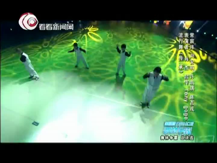 舞林争霸总决:肖杰 流行舞《传承》