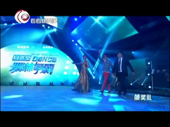 舞林争霸颁奖礼:最大舞种跨越奖--梁岱青