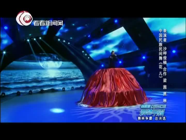 舞林争霸总决选:沙嘎俊楠 民族民间舞《花