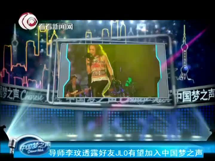 导师李玟透露好友JLO有望加入中国梦之声