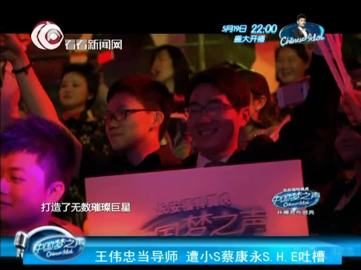 王伟忠加入《中国梦之声》遭小S蔡康永S.H.E吐槽