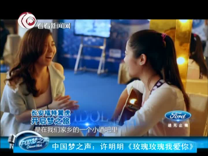 中国梦之声上海试音会:许明明《玫瑰玫