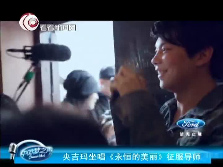 中国梦之声上海试音会:亚当兰伯特坐镇