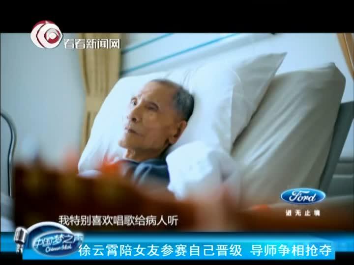 中国梦之声上海试音会:徐云霄陪女友参
