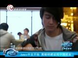 中国梦之声上海试音会:腼腆男James中文不佳 黄晓明建议找中国女友