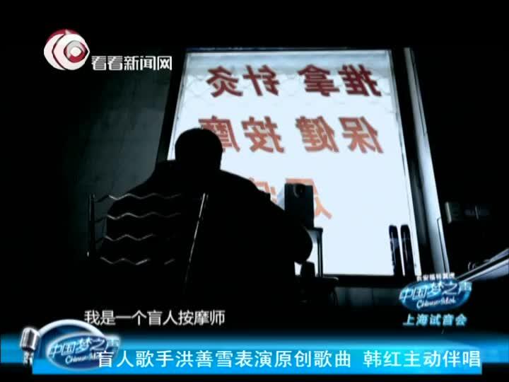 中国梦之声上海试音会:盲人歌手洪善雪