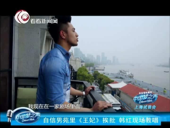 中国梦之声上海试音会:自信男苑里《王