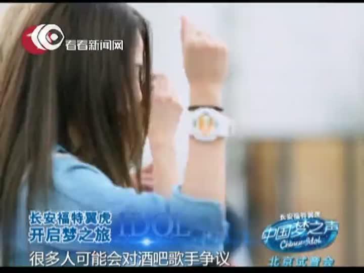 中国梦之声北京试音会:艾菲《sing