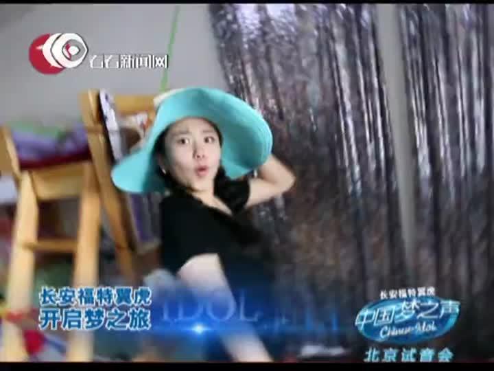 中国梦之声北京试音会:陆敏雪《暗香》