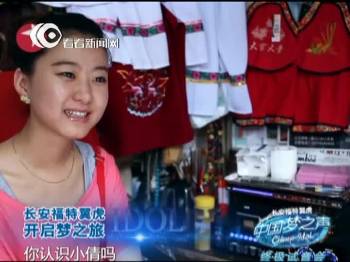 """中国梦之声终极试音会:""""丽江歌女""""李"""
