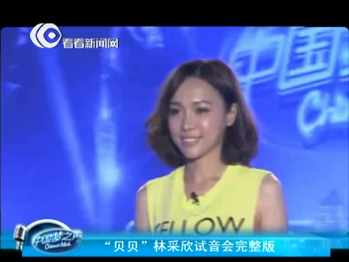 """中国梦之声:""""贝贝""""林采欣试音会完整版"""
