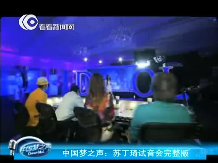中国梦之声:苏丁琦试音会完整版