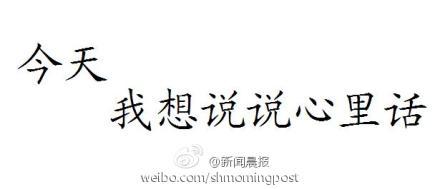 2013年上海中考作文题目 今天,我想说说心里话