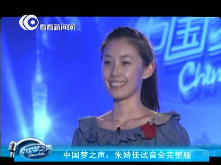 中国梦之声:朱婧佳试音会完整版