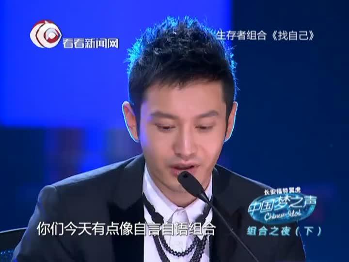 中国梦之声组合之夜:生存者组合《找自己》