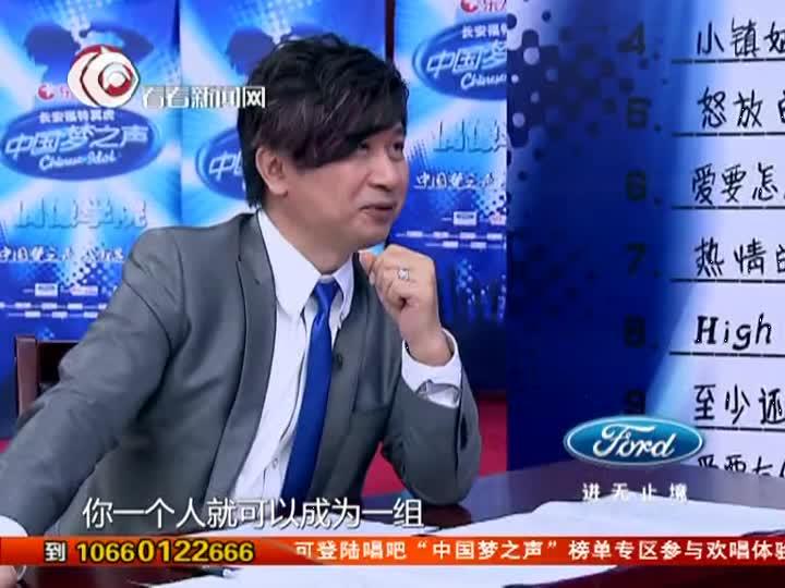 中国梦之声组合之夜:被你打组合《小镇姑娘》