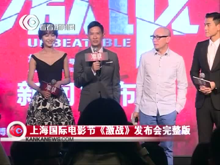 上海国际电影节《激战》发布会完整版