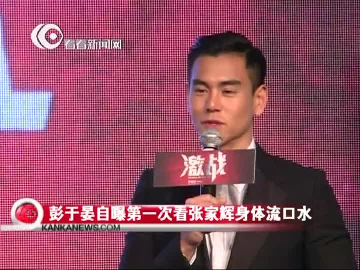 彭于晏自曝拍《激战》第一次看张家辉身体流