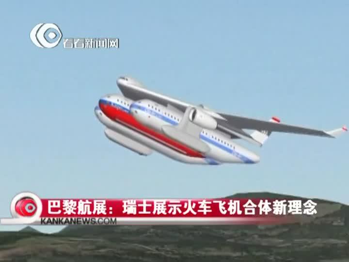 瑞士展示火车飞机合体新理念