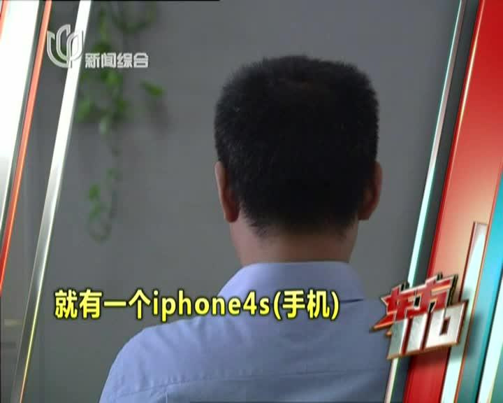 《东方110》20130621:苹果的诱惑 解密电信诈骗新骗术