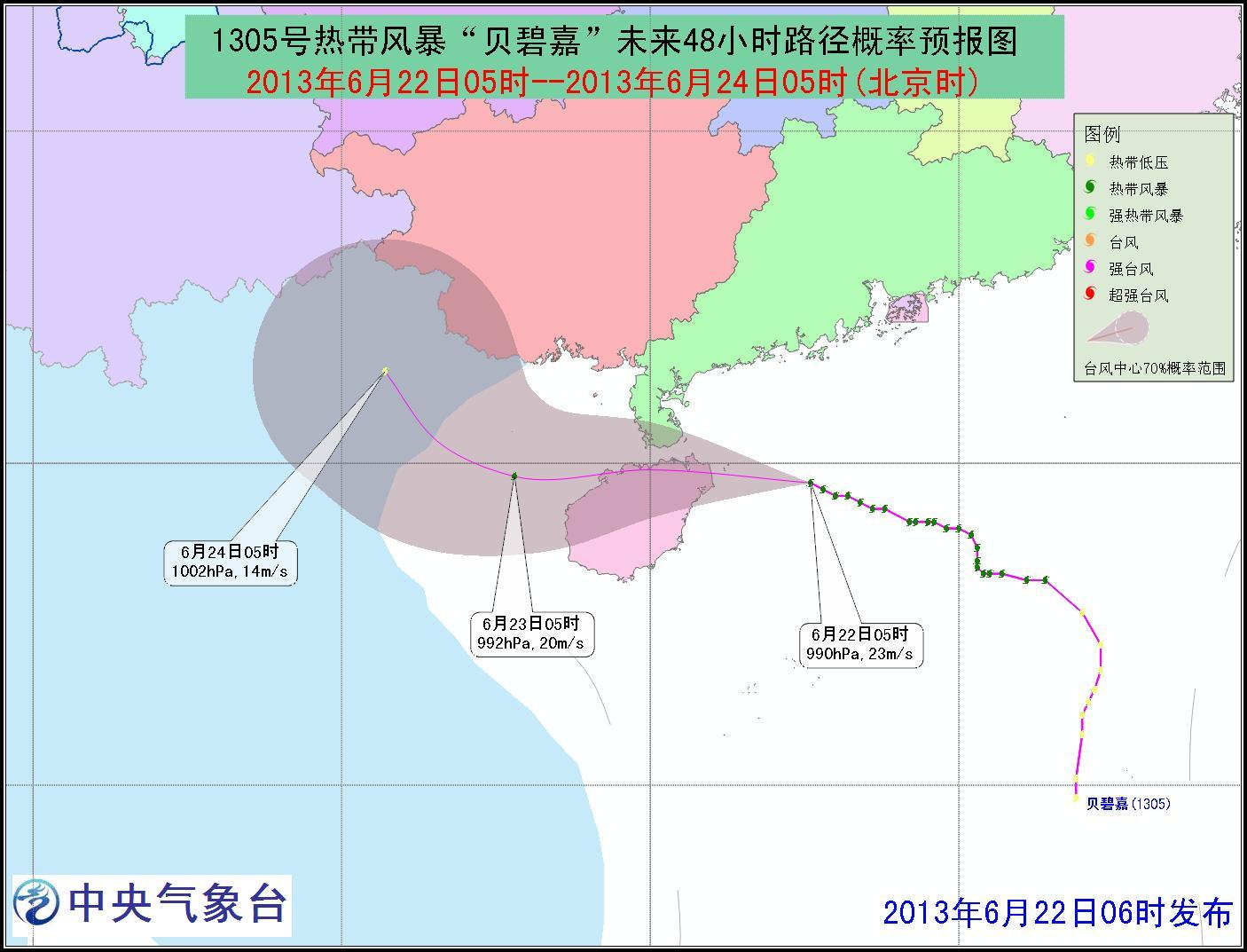 贝碧嘉台风最新路径图 11时11分登陆海南潭门镇 实拍登陆琼粤沿海画面 组图
