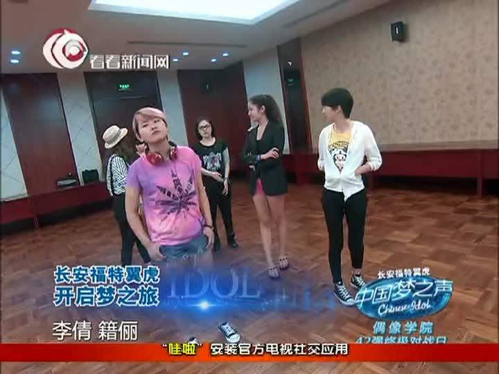 中国梦之声42强终极对战:李倩 籍俪《花房姑娘》