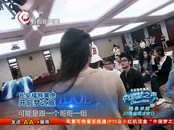 中国梦之声20强最终决定日:陆敏雪 邹宜璇《神奇》