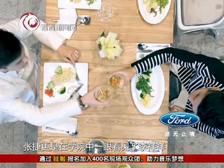 中国梦之声20强最终决定日:李祥祥 张捷《流浪记》