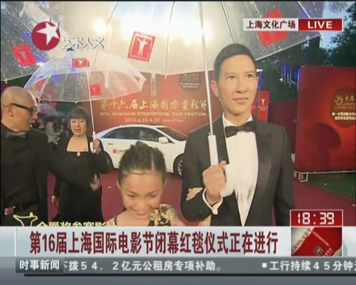 第16届上海国际电影节闭幕红毯仪