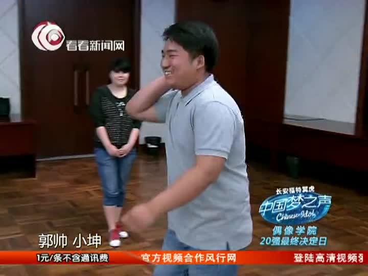 中国梦之声20强最终决定日:郭帅 邓小坤《等你爱我