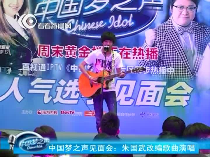 中国梦之声人气学员见面会:朱国武改编歌曲