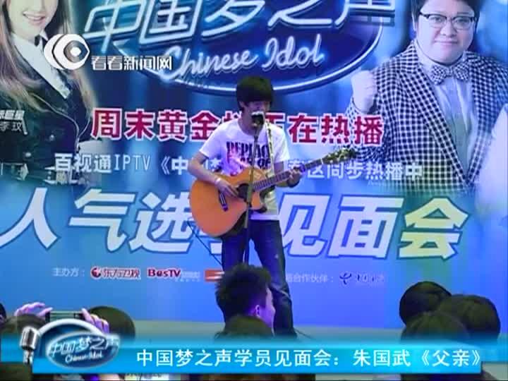 中国梦之声人气学员见面会:朱国武《父亲》