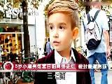 5岁小潮男炫富自拍网络走红 被2500名粉