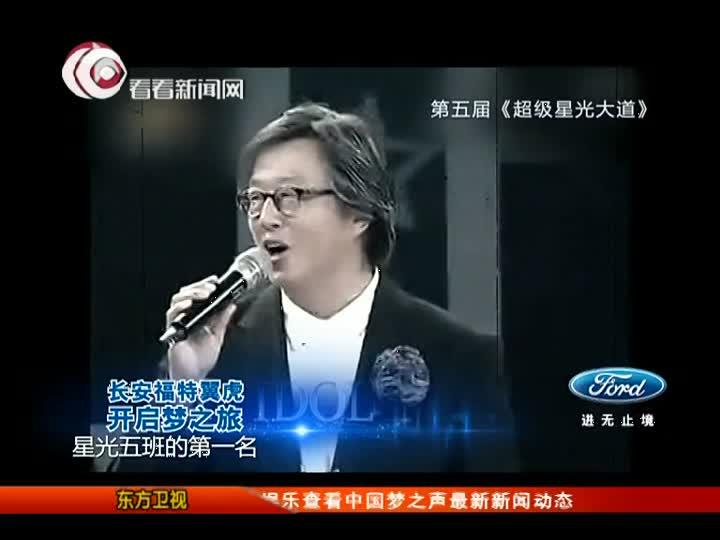 中国梦之声12强争霸战主题秀:孙自佑《真爱》