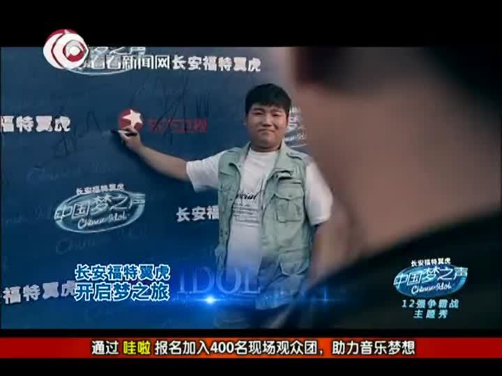中国梦之声12强争霸战主题秀:郭帅《那片海》