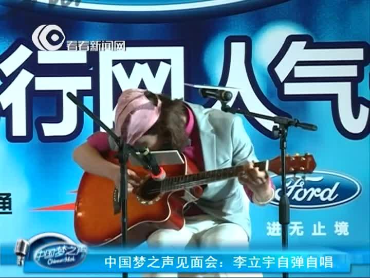 中国梦之声人气学员见面会:李立宇自弹自唱