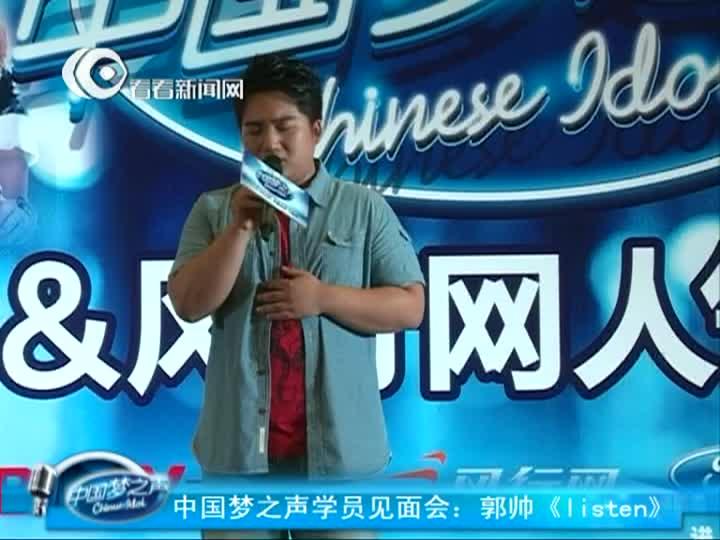 中国梦之声人气学员见面会:郭帅《list