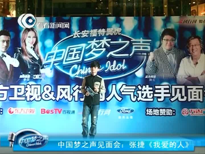 中国梦之声人气学员见面会:张捷《我爱的人
