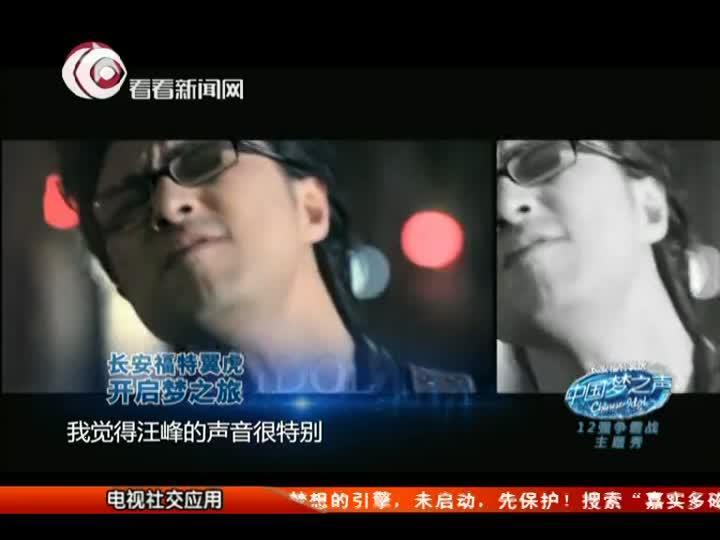 中国梦之声12强争霸战主题秀:James《北京北京
