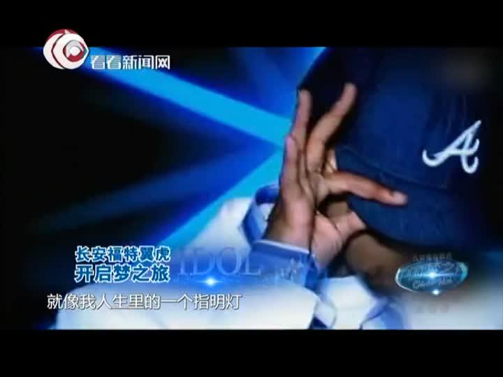 中国梦之声12强争霸战主题秀:罗熙杰《DJ Got