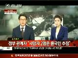韩国大雾致直升机撞豪宅 权相佑李美妍全智贤