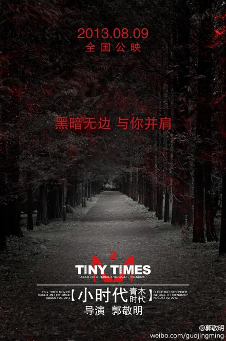 电影《小时代2》8月9日提前上映抢占暑期档 杨