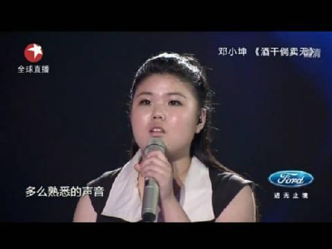 中国梦之声梦想逆袭战:邓小坤《酒干倘卖无》