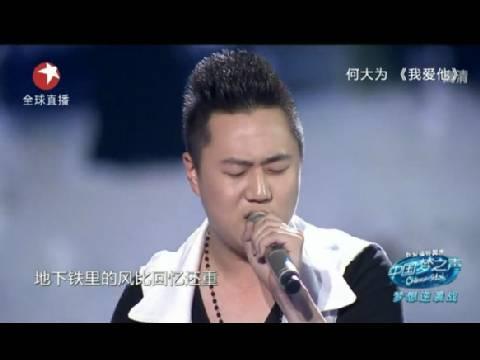 中国梦之声梦想逆袭战:何大为《我爱他》