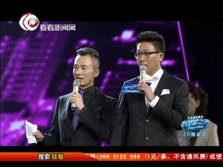 中国梦之声10强争霸战:何大为无缘10强