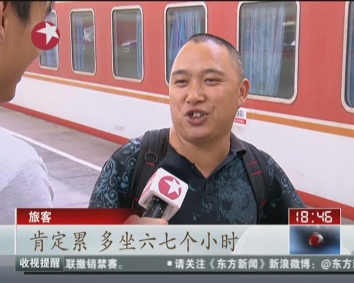 上海至西北方向列车全面延误