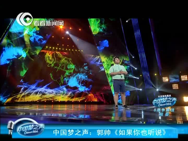 中国梦之声8强争霸战网络特供版:郭帅《如果你也听说
