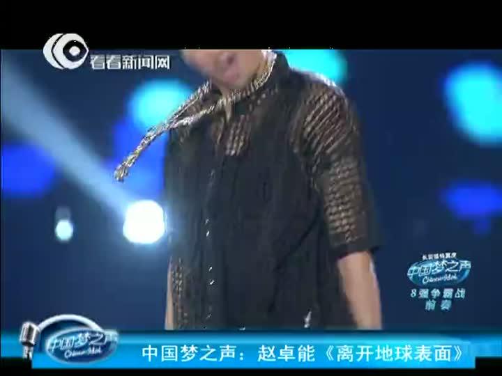 中国梦之声8强争霸战网络特供版:赵卓能《离开地球表